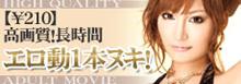 【¥210】高画質!長時間エロ動画1本ヌキ!