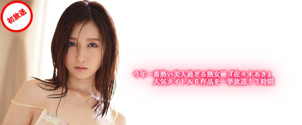 今年一番熱い美人過ぎる熟女優『佐々木あき』人気タイトル6作品を一挙放送!3時間