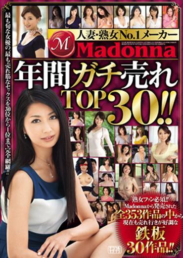 熟女ファン必見!熟女No.1メーカー【Madonna】豪華絢爛ガチ売れ作品TOP20!貴方の心を必ず掴む!4時間SP