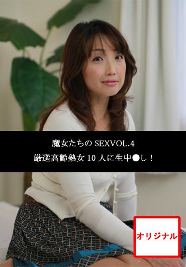 魔女たちのSEXVOL.4 厳選高齢熟女10人に生中●し!