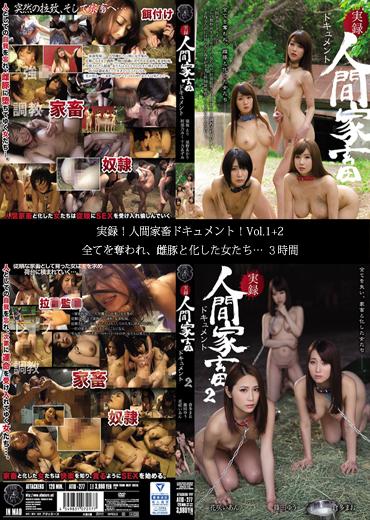 実録!人間家畜ドキュメント!Vol.1+2 全てを奪われ、雌豚と化した女たち… 3時間