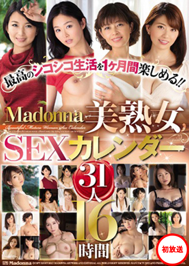 【マドンナ】美人は何度見ても飽きない!何度だって抜けちゃう!S級美熟女でシコシコ生活!31名6時間