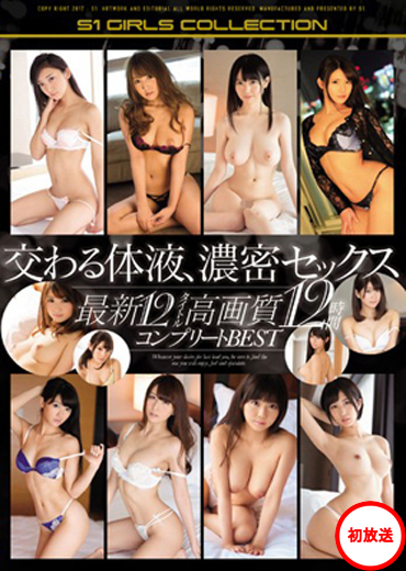 【S1】交わる体液、濃密セックス総集編!10タイトル4時間