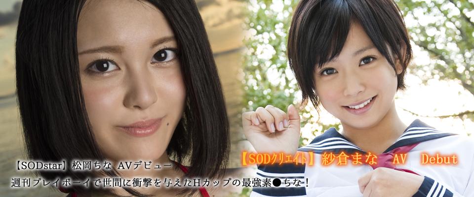 【SODstar】松岡ちな AVデビュー  週刊プレイボーイで世間に衝撃を与えたHカップの最強素●ちな!