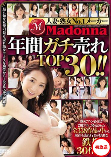 人妻・熟女No.1メーカー『Madonna』2017年に販売された338作品から最も売れた鉄板作品20タイトル一挙お届け!4時間DX
