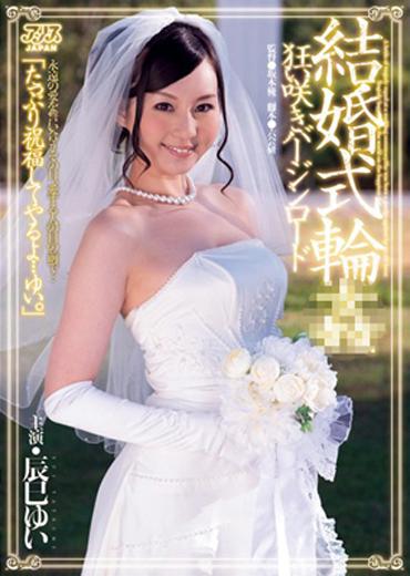 辰巳ゆい☆結婚式輪● 狂い咲きバージンロード