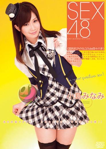 SEX48〈国民的アイドルコスde四十八手〉 小島みなみ