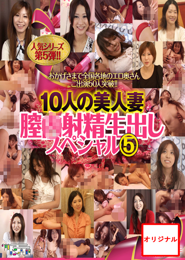 10人の美人妻膣●射精生出しスペシャル5