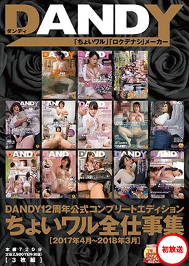 DANDY12周年公式コンプリートエディション ちょいワル全仕事集 厳選!人妻&熟女編