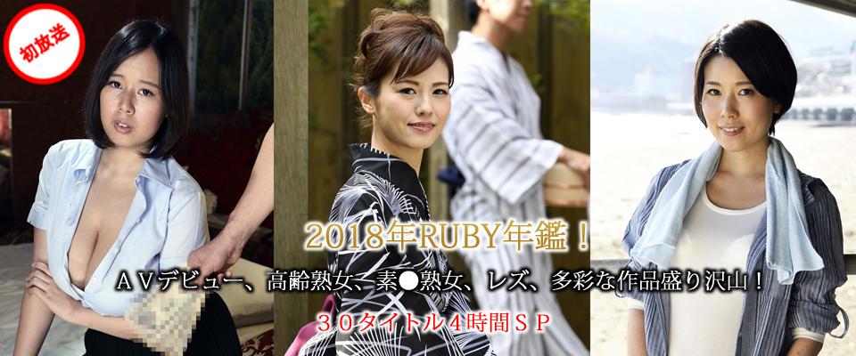 2018年RUBY年鑑!AVデビュー、高齢熟女、素●熟女、レズ、多彩な作品盛り沢山!30タイトル4時間SP