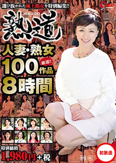 熟女好きに捧げる極上BEST『熟道』人妻・熟女作品を厳選50タイトル!見応え十分4時間DX Part.1