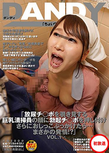 「放尿チ●ポを覗き見する巨乳清掃員の顔に勃起チ●ポを押し付けさらにおしっこぶっかけたら…まさかの発情!?」