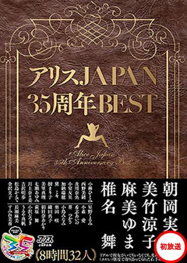 アリスJAPAN35周年BEST 4時間