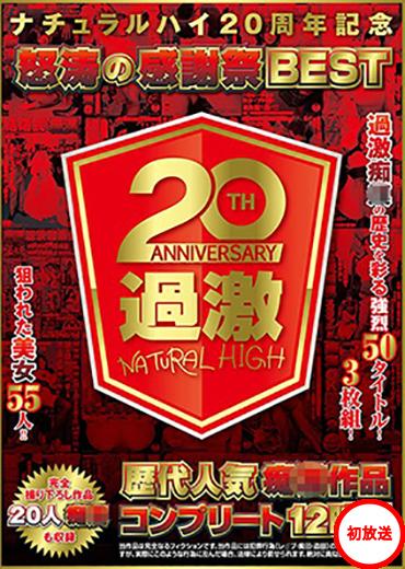 ナチュラルハイ20周年記念 怒涛の感謝祭 過激痴●の歴史を彩る強烈20タイトルを厳選大放出!