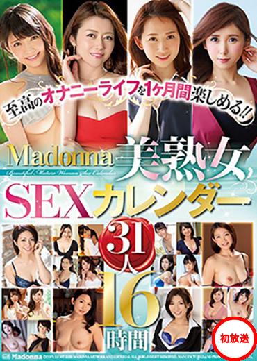 【Madonna】至高のオナニーライフをお届け!TOP美熟女31名!SEXカレンダー6時間!