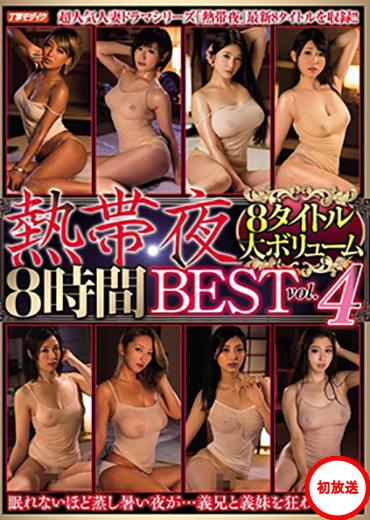 『熱帯夜』総集編vol.4 夫の兄と禁断情事!8名4時間