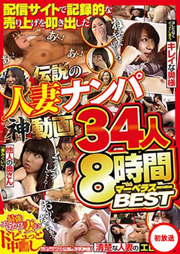 日本一有名な配信サイトFA●ZAで記録的な売上を叩き出した最強ガチナンパ動画BEST!素●人妻34名4時間SP