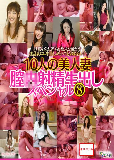 10人の美人妻膣●射精生出しスペシャル8