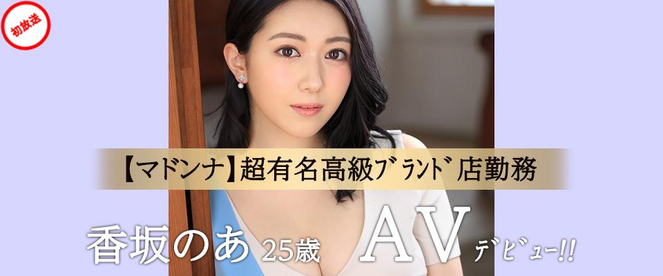 【マドンナ】超有名高級ブランド店勤務 香坂のあ 25歳 AVデビュー!!
