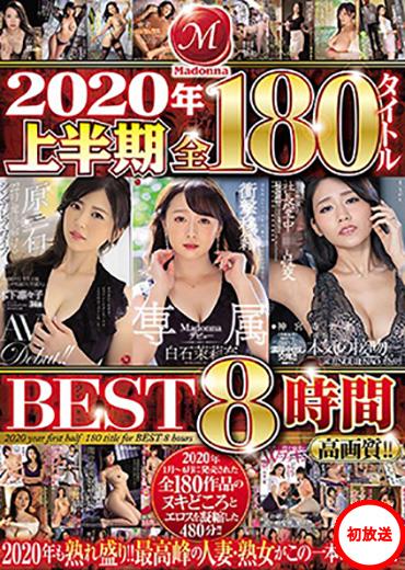 人妻・熟女の最高峰メーカー【マドンナ】2020年上半期BEST!鮮烈デビューから人気作まで盛り沢山!6時間DX