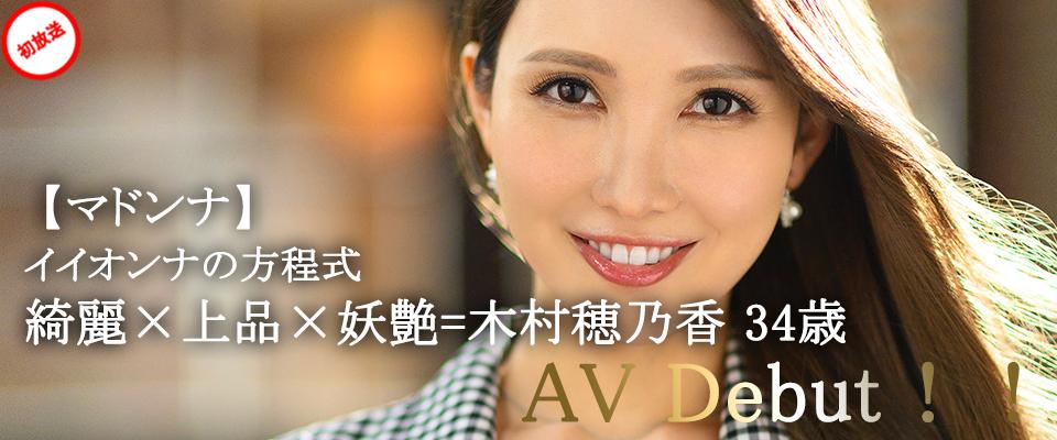 【マドンナ】イイオンナの方程式 綺麗×上品×妖艶=木村穂乃香 34歳 AV Debut!!