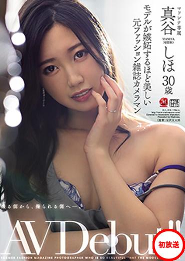 【マドンナ】モデルが嫉妬するほど美しい元ファッション雑誌カメラマン 真谷しほ 30歳 AV Debut!!