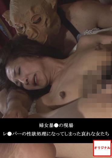 婦女暴●の現場 レ●パーの性欲処理になってしまった哀れな女たち