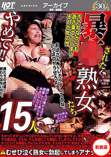 暴●された熟女たち15人汚されながらも逝き果ててしまうそれが牝の性…。3時間