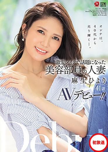 【マドンナ】女は40代から光り輝く!身長172㎝モデル体型!美を極めた人妻 麻生ひよりAVデビュー!