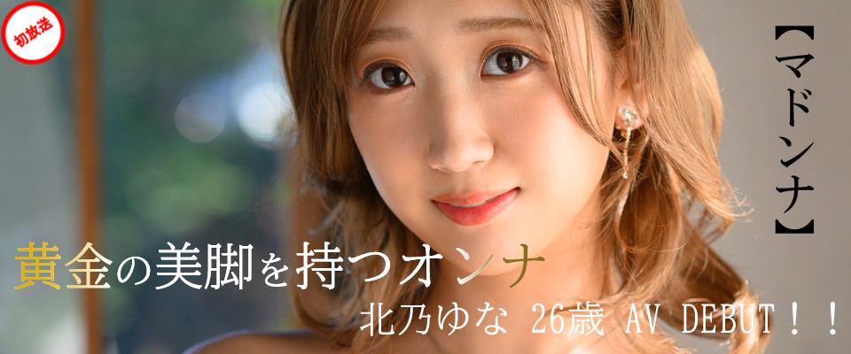 【マドンナ】黄金の美脚を持つオンナ 北乃ゆな 26歳 AV DEBUT!!