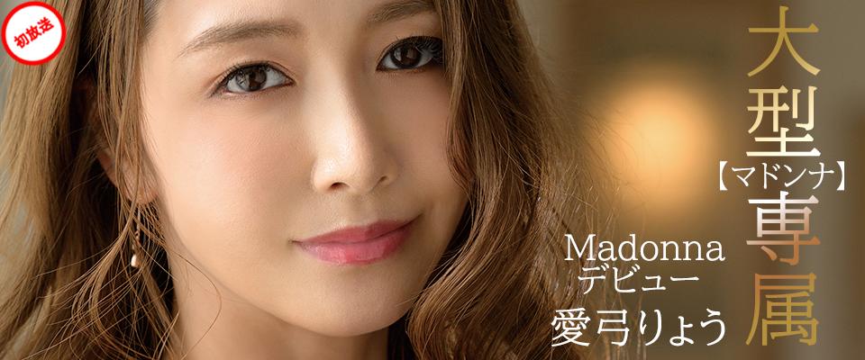 【マドンナ】大型専属 愛弓りょう Madonnaデビュー