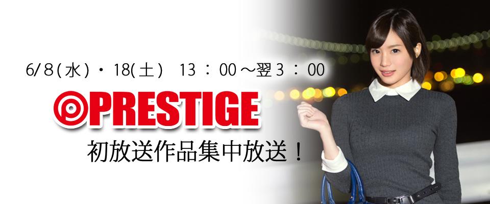 【プレステージ】ミッドナイトクルーズ鈴村あいり/絶対的美少女お貸しします柿谷ひかる/やみつきエステ幸田ユマ