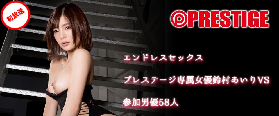【プレステージ特選】エンドレスセックス プレステージ専属女優 鈴村あいりVS参加男優 58人
