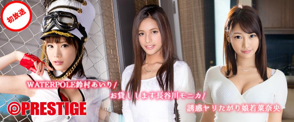【プレステージ】WATER POLE 鈴村あいり/お貸しします 長谷川モニカ/誘惑ヤリたがり娘 若菜奈央