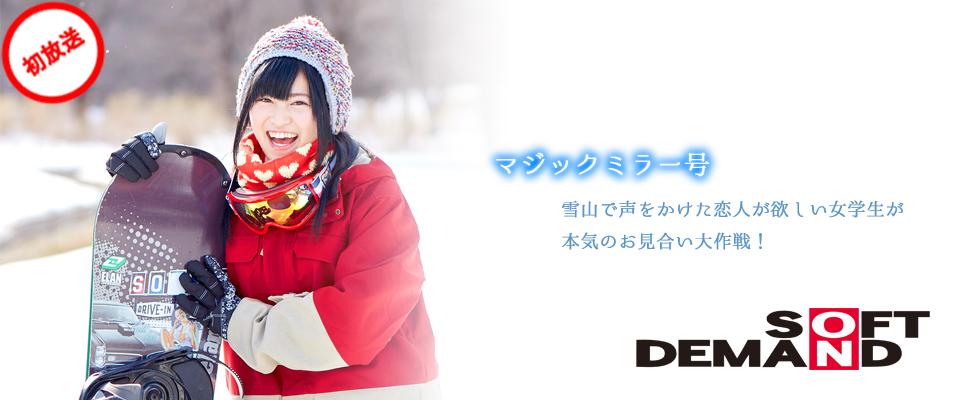 【SODクリエイト】マジックミラー号 雪山で声をかけた恋人が欲しい女学生が本気のお見合い大作戦!