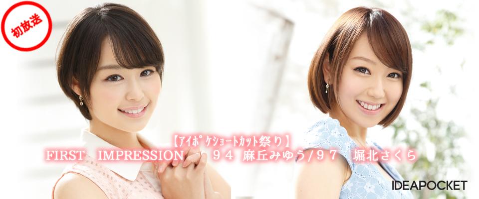 【アイポケショートカット祭り】FIRST IMPRESSION  94 麻丘みゆう/97 堀北さくら