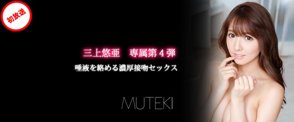 【MUTEKI】三上悠亜 専属第4弾  唾液を絡める濃厚接吻セックス