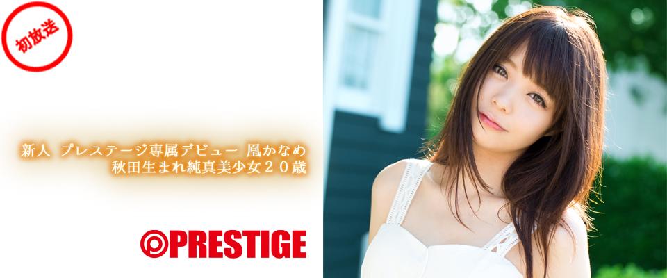 【プレステージ】新人 プレステージ専属デビュー 凰かなめ  秋田生まれ純真美少女20歳