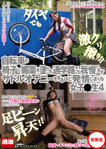【ナチュラルハイ】自転車の椅子に媚薬を塗られ通学路でも我慢できずサドルオナニーをするほど発情しまくる女子●生 4