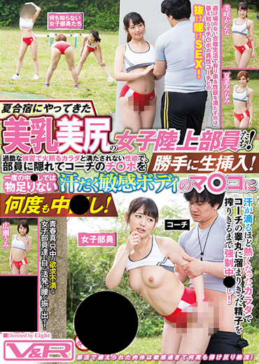 夏合宿にやってきた可愛い女子陸上部員たち!有り余る体力と性欲で皆に隠れてコーチとハッスル!何度も中●し