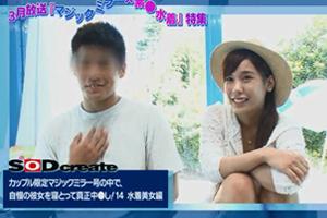 ★ミッドナイトブルー★『マジックミラー×素●水着』特集!