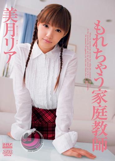 美月リア☆もれちゃう家庭教師
