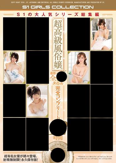 S1人気シリーズ超高級風俗嬢シリーズの中からS級女優だけを抜粋!顔はもちろんスタイル抜群な彼女達との贅沢なひと時をご堪能!