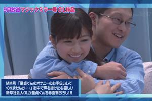 ★ミッドナイトブルー★マジックミラー号OL作品!