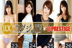 【プレステージ】ラグジュTV×PRESTIGE SELECTION  23/24・・・
