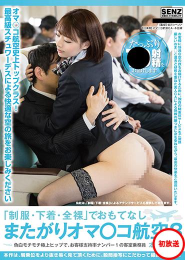本田岬 SENZ 「制服・下着・全裸」でおもてなし またがりオマ●コ航空 8 色白モチモチ極上ヒップで、お客様支持率ナンバー1の客室乗務員