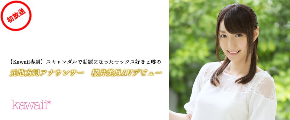 【Kawaii専属】スキャンダルで話題になったセックス好きと噂の元地方局アナウンサー 櫻井美月AVデビュー