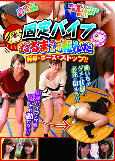 固定バイブ股間に挟んだまま、だるまさんが転んだ!素●御嬢さんたちの恥じらい羞恥プレイ必見!負けたらエッチな罰ゲーム!