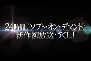 24時間ソフト・オン・デマンドグループ新作初放送作品!