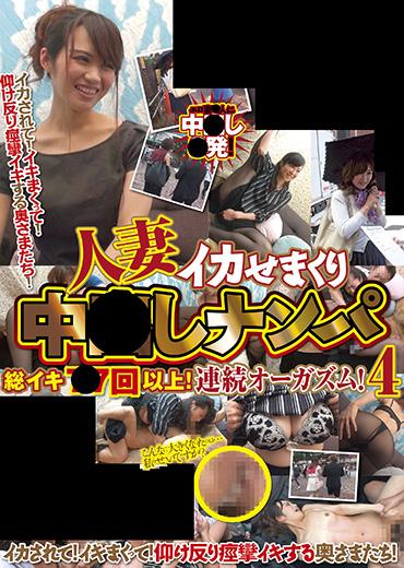 人妻イカせまくり中●しナンパ イクイク奥さん連続オーガズム!Vol.4